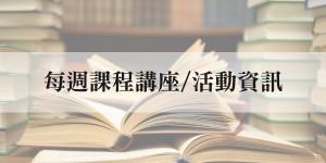 讀書會資訊